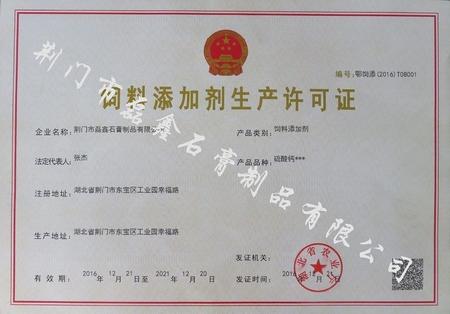调整大小 饲料添加剂生产许可证.jpg