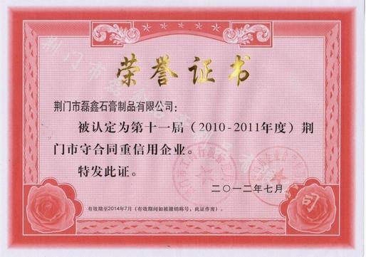 调整大小 荆门市守合同重信用企业2012年.jpg