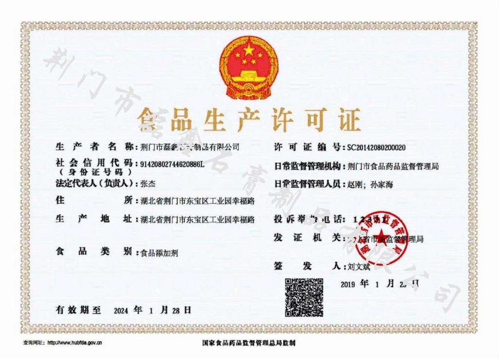 食品生产许可证正本20190125.jpg