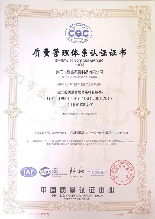 质量管理证书中文加水印.jpg