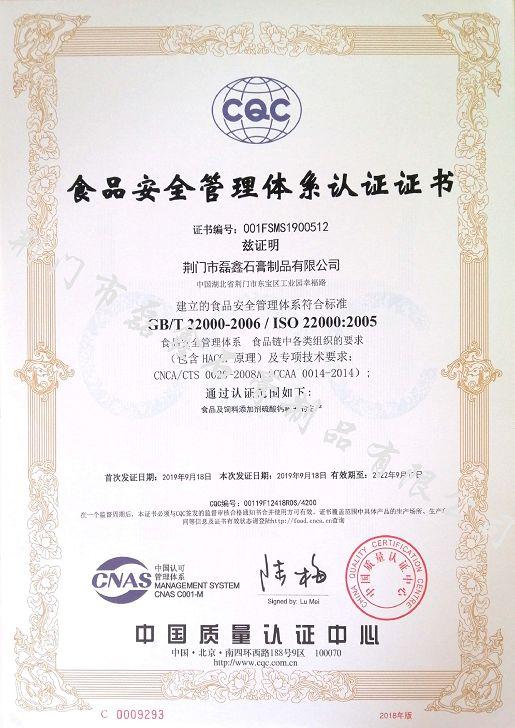 食品安全管理证书中文加水印.jpg