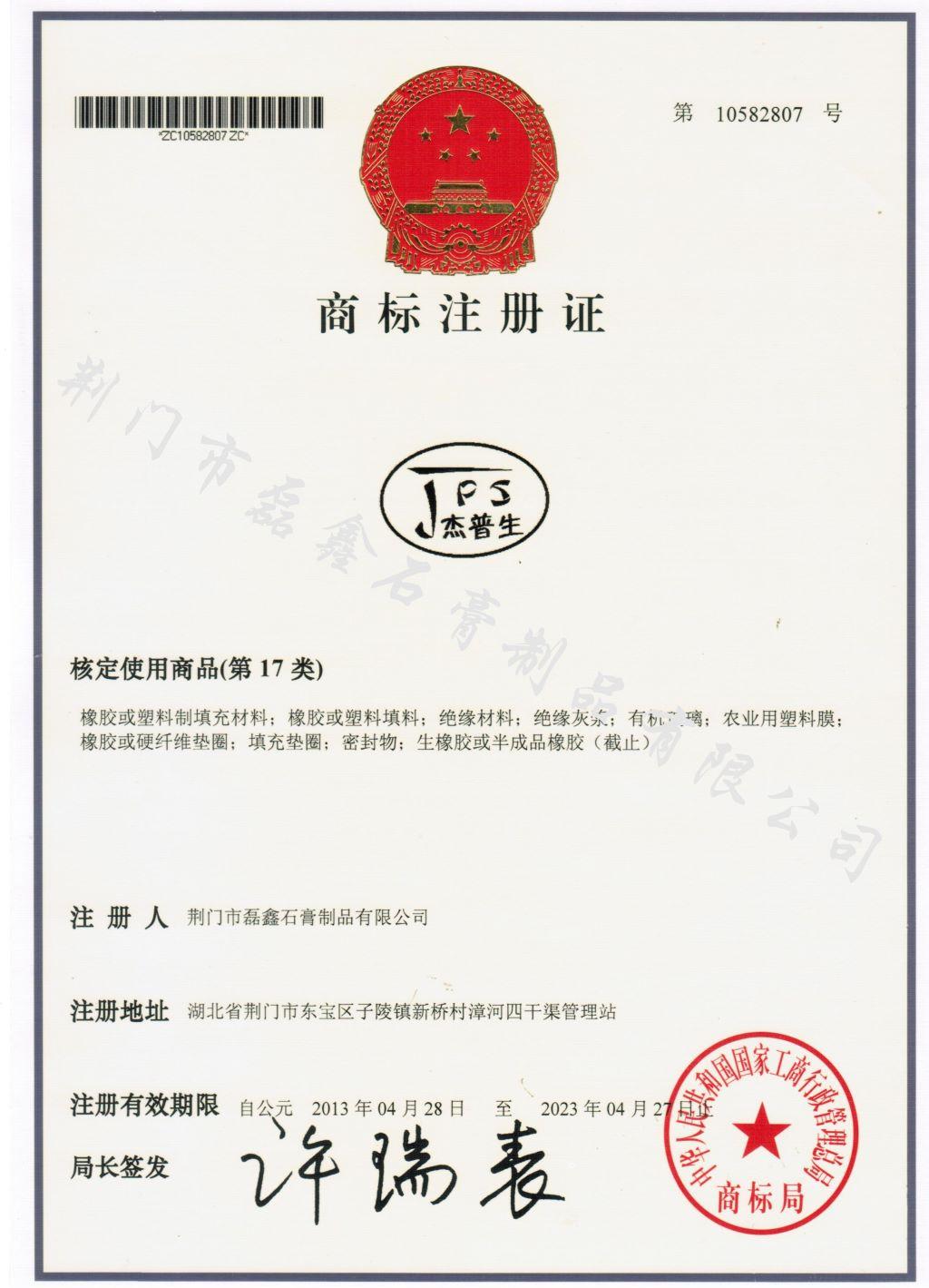 商标注册证-杰普生201307121111.jpg