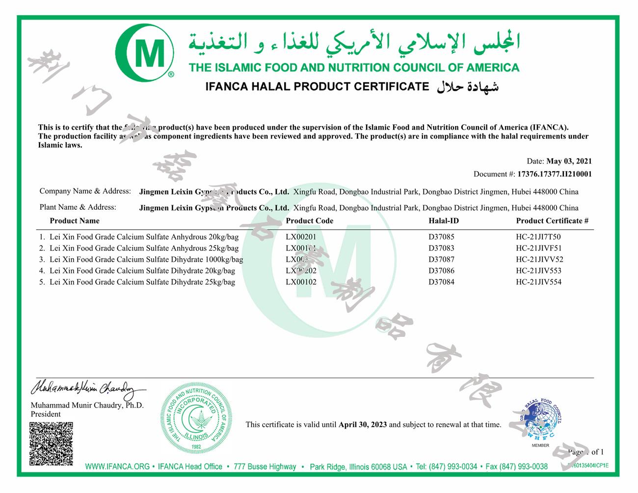 HALAL证书20210506水印版.jpg